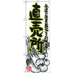 のぼり旗 直売所 イラスト (21904)