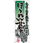 のぼり旗 ほうれん草 イラスト (21916)
