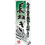 のぼり旗 長ねぎ イラスト (21932)