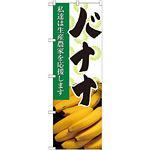 のぼり旗 バナナ 写真 (21941)