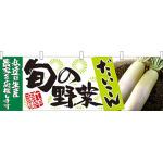 旬の野菜だいこん 販促横幕 W1800×H600mm  (21948)