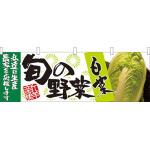 旬の野菜白菜 販促横幕 W1800×H600mm  (21949)