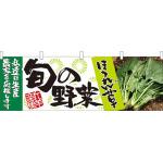 旬の野菜ほうれん草 販促横幕 W1800×H600mm  (21950)