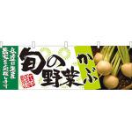 旬の野菜かぶ 販促横幕 W1800×H600mm  (21952)