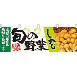 旬の野菜しめじ 販促横幕 W1800×H600mm  (21954)