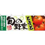 旬の野菜とまと 販促横幕 W1800×H600mm  (21956)