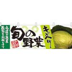 旬の野菜キャベツ 販促横幕 W1800×H600mm  (21957)