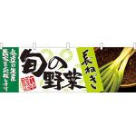 旬の野菜長ねぎ 販促横幕 W1800×H600mm  (21958)