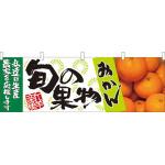 旬の果物みかん 販促横幕 W1800×H600mm  (21961)