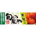 旬の果物りんご 販促横幕 W1800×H600mm  (21964)