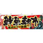 鮮魚朝市 販促横幕 W1800×H600mm  (21968)