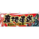 産地直送 販促横幕 大漁旗風W1800×H600mm  (21972)