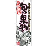 のぼり旗 旬の果物 ピンク イラスト (21973)