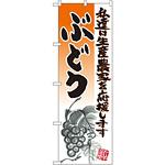 のぼり旗 ぶどう イラスト (21978)
