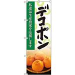 のぼり旗 デコポン 写真 (21982)