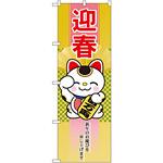 のぼり旗 迎春 招き猫 (21989)