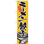 スマートのぼり旗 ラーメン餃子 (21999)