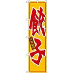 スマートのぼり旗 餃子 (22001)