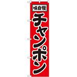 スマートのぼり旗 チャンポン (22009)