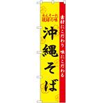 スマートのぼり旗 沖縄そば (22010)
