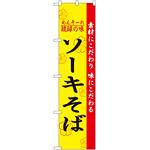 スマートのぼり旗 ソーキそば (22011)