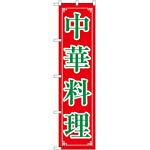 スマートのぼり旗 中華料理 (22013)