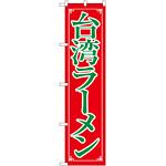 スマートのぼり旗 台湾ラーメン (22014)