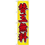スマートのぼり旗 替玉無料 (22015)