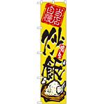 スマートのぼり旗 炒飯 (22023)