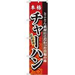 スマートのぼり旗 チャーハン (22024)
