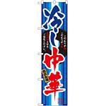 スマートのぼり旗 当店自慢 冷し中華 ブルーデザイン (22028)