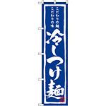 スマートのぼり旗 冷しつけ麺 (22032)