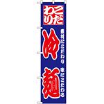スマートのぼり旗 こだわり 冷麺 素材にこだわり味にこだわる (22034)