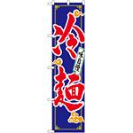 スマートのぼり旗 味自慢 冷麺 枠付デザイン (22035)
