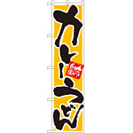 スマートのぼり旗 カレーうどん (22043)