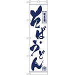 スマートのぼり旗 そば・うどん (22054)