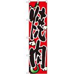 スマートのぼり旗 焼肉 にんにく/唐辛子イラスト (22059)