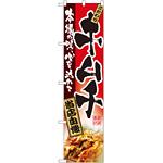 スマートのぼり旗 キムチ (22061)