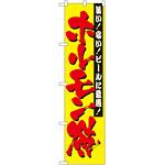 スマートのぼり旗 ホルモン焼 旨い!安い!ビールに最適! (22064)