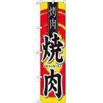 スマートのぼり旗 焼肉 YAKINIKU 丸デザイン (22065)