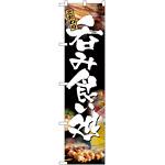スマートのぼり旗 呑み食い処 (22074)