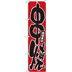 スマートのぼり旗 串焼 厳選素材 赤地/黒文字 (22077)