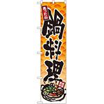 スマートのぼり旗 あったか 鍋料理 イラスト (22082)