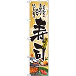 スマートのぼり旗 寿司 (22088)