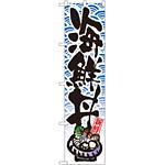 スマートのぼり旗 海鮮丼 (22091)