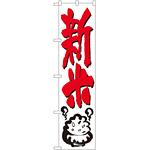 スマートのぼり旗 新米 (22109)