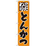 スマートのぼり旗 こだわりとんかつ オレンジ (22112)