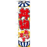 スマートのぼり旗 丼物 (22119)