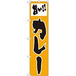 スマートのぼり旗 旨い!! カレー (22126)