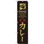 スマートのぼり旗 CURRY 特製カレー (22128)